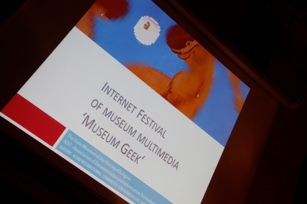 museum geek conference